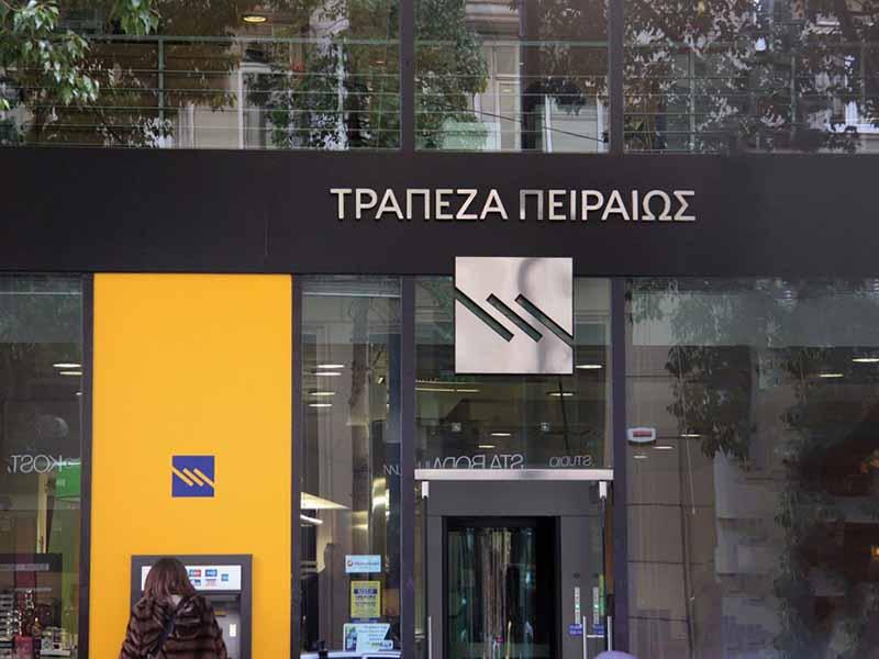 Τράπεζα Πειραιώς  Με επιτυχία ολοκληρώθηκε η δημοπρασία Ιουνίου 236f0d59de2
