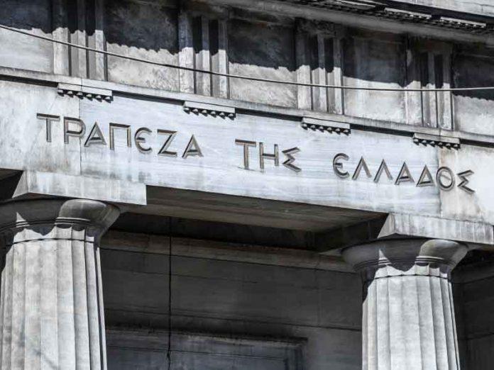 ΤτΕ Τράπεζα της Ελλάδος