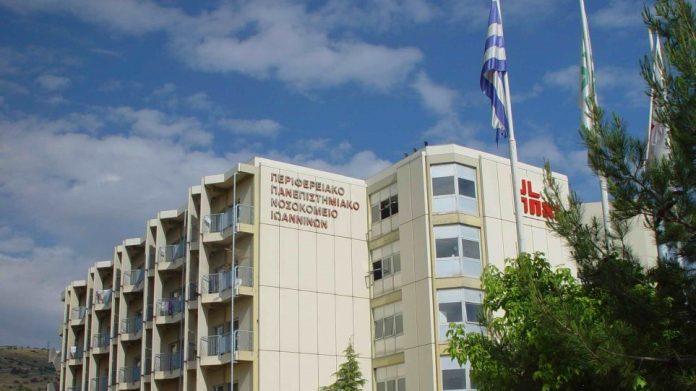 Πανεπιστημιακό Νοσοκομείο Ιωαννίνων Κλίνες